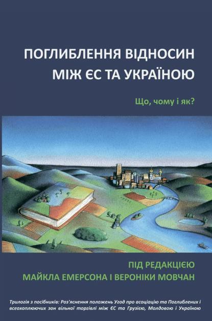 Углубление отношений между ЕС и Украиной: что, почему и как?